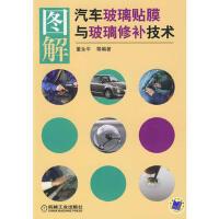 图解汽车玻璃贴膜与玻璃修补技术 董永平 9787111288923 机械工业出版社