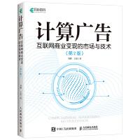 人民邮电:计算广告:互联网商业变现的市场与技术(第2版)