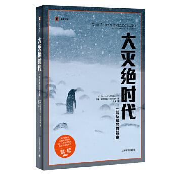 译文纪实系列·大灭绝时代 普利策奖新闻奖「非虚构」写作奖,2014年全球环保话题之书,比尔·盖茨、阿尔·戈尔推荐我们时代的《寂静的春天》。