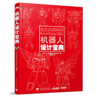 【XSM】机器人设计宝典 [日] TAKAHIRO YAMADA;优莱柏 中国青年出版社9787515343792