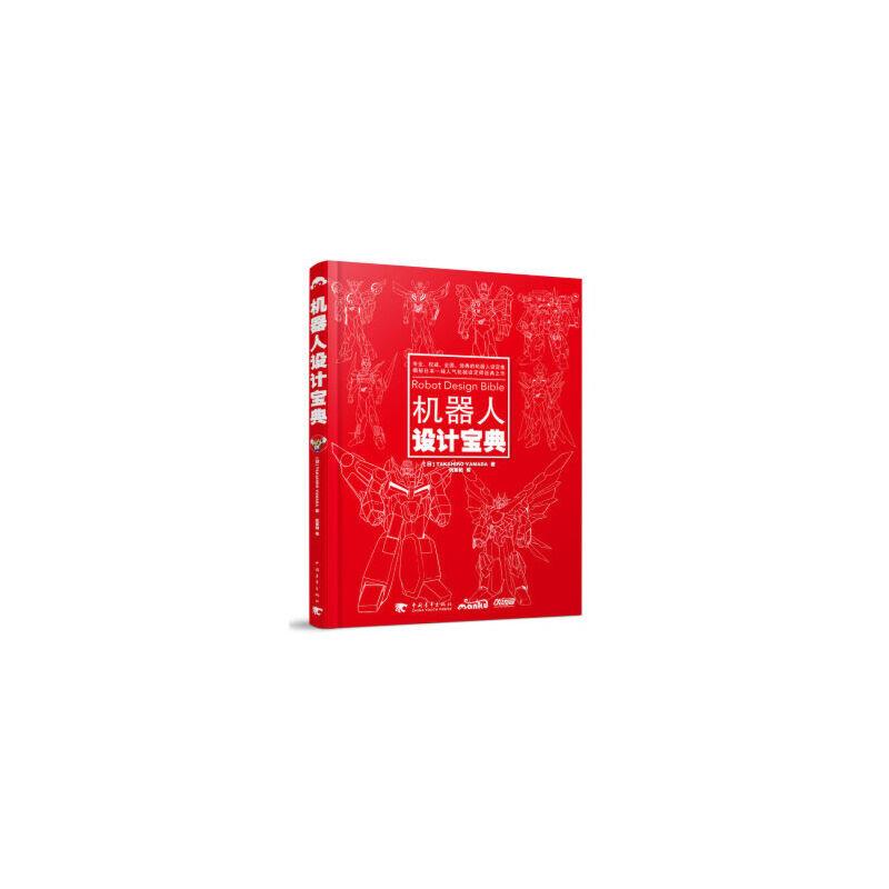 【XSM】机器人设计宝典 [日] TAKAHIRO YAMADA;优莱柏 中国青年出版社9787515343792 亲,正版图书,欢迎购买哦!咨询电话:18500558306