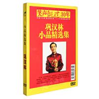 车载dvd碟片小品 笑声飘过30年 巩汉林 小品精选集 DVD
