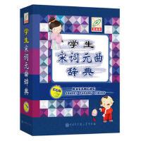全新正版 学生宋词元曲辞典(彩色版)