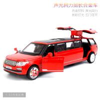 天鹰 儿童仿真加长路虎合金汽车模型 声光回力玩具车