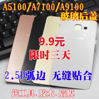 适用三星A9品质后盖A5100电池盖A7100 7108玻璃后盖A9100手机后壳