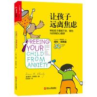 新华正版 让孩子远离焦虑 儿童情绪培养 宝宝大脑教养法则育儿大脑智力开发科普书籍正面管教教育孩子的书