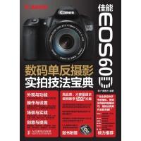 佳能EOS 60D数码单反摄影实拍技法宝典(光盘内容另行下载,地址见书封底)