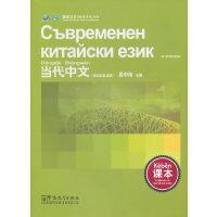 《当代中文》课本(保加利亚语)