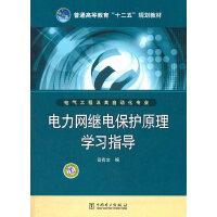 """普通高等教育""""十二五""""规划教材 电力网继电保护原理学习指导"""