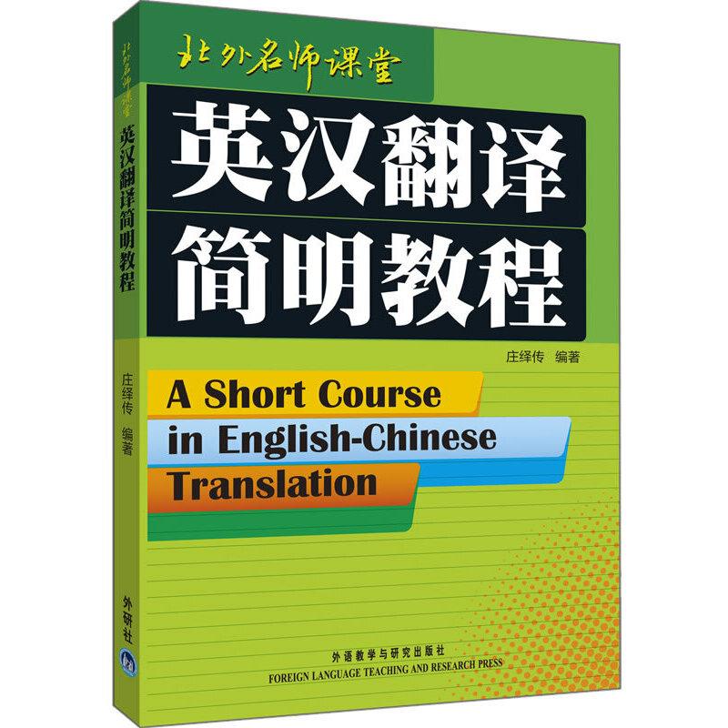 英汉翻译简明教程 北外教授,高翻学院庄绎传经典翻译著作
