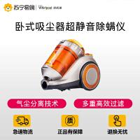 【苏宁易购】惠而浦WVC-HW1206Y卧式吸尘器超静音除螨仪大吸力无耗材