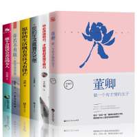 全6册董卿做一个有才情的女子生活需要仪式感 做一个会表达的女人 写的书陈果的书朗读者董卿推荐的适合女生看的书籍 畅销书