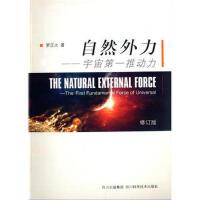【二手书8成新】自然外力宇宙推动力 罗正大 9787536477032