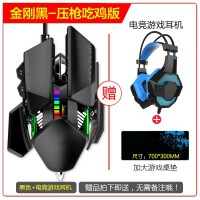 S75 有线鼠标 (机械鼠标电竞游戏金属 水冷台式电脑笔记本 压枪吃鸡鼠标宏) 黑色+北极星游戏耳机 送游戏桌垫
