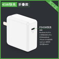 闪充pd充电器头45W快充ipad适用苹果华为小米笔记本电脑