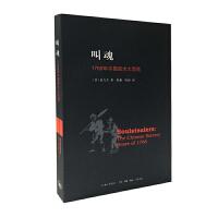 叫魂:1768年中国妖术大恐慌孔飞力