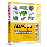 ABAQUS 6.14中文版有限元分析与实例详解