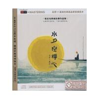水月空禅心--笛箫(戴亚)张宏光原创音乐作品集HQCD 车载CD