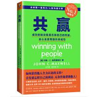 共赢 领导力 人际沟通大师(美)约翰・C 麦克斯维尔著 管理 畅销书籍领导力21法则中层领导力成功者的处世原则职场为人