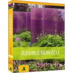 花园视觉隔断设计 绿手指园艺丛书 [德]曼纽尔·桑尔 为不同风格的花园视觉隔断设计提供个性化解决方案 湖