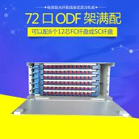 72口光纤配线架 72芯ODF光纤配线架 72芯ODF单元箱 72芯ODF配线架