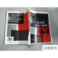 【二手旧书8成新】客户关系管理理论与软件