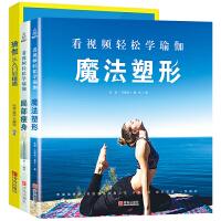 看视频轻松学瑜伽:魔法塑形/局部瘦身瑜伽从入门到精通3册瑜伽书籍初级入门教程大全零基础初学者瑜伽教练培训教材瘦身减肥