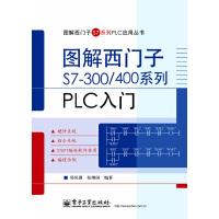 图解西门子S7-300/400系列PLC入门