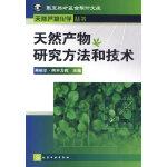 天然产物化学丛书--天然产物研究方法和技术
