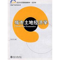 【旧书二手书8成新】城市土地经济学 周京奎 北京大学出版社 9787301112328