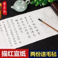 小楷毛笔字帖半生熟纸描红大悲咒佛经抄经宣纸临摹书法练习纸