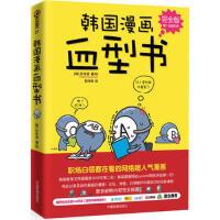 【正版二手书9成新左右】韩国漫画书(职场白领都在看的网络超人气漫画 [韩]朴东宣 中国铁道出版社