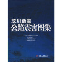 【正版二手书9成新左右】汶川地震公路震害图集 中华人民共和国交通运输部 等 人民交通出版社