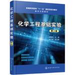 化学工程基础实验(李德华 )(第2版) 李德华 吴正舜 9787122341204 化学工业出版社教材系列