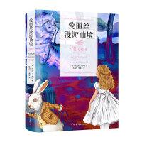 爱丽丝漫游奇境记书籍 漫游梦游奇境世界名著小说 畅销书籍被公认为儿童文学的经典之作 和莎士比亚的作品并驾齐驱