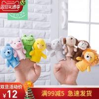 【支持礼品卡】猴子狮子熊猪安抚玩偶青蛙手指指偶小公仔幼儿园迷你毛绒动物手偶 7tw