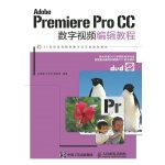 Adobe Premiere Pro CC 数字视频编辑教程