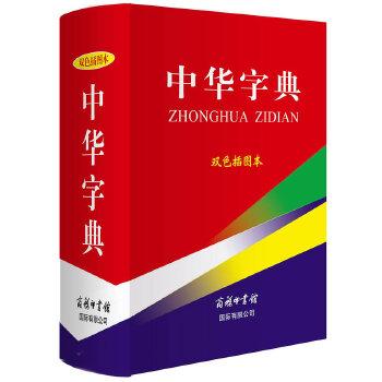 中华字典(双色插图本)