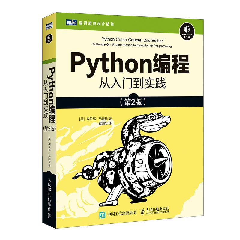 Python编程 从入门到实践 【图灵程序设计丛书】Python3.5编程入门图书 机器学习 数据处理 网络爬虫热门编程语言 从基本概念到完整项目开发 帮助零基础读者迅速掌握Python编程 附赠源代码文件