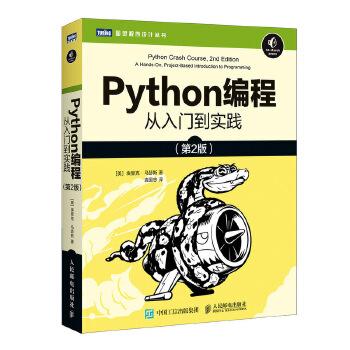 Python编程 从入门到实践 第2版 新老版本随机发货 零基础学Python编程教程书籍,数据分析、网络爬虫、深度学习必备技能,畅销经典蟒蛇书升级版,附赠源代码、练习答案、学习视频、配套编程环境、学习速查地图读者交流群等资源。