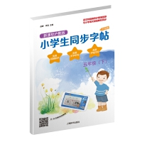 (五年级下)小学生同步字帖・新课标沪教版・升级版