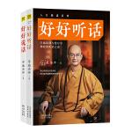 人生精进系列:好好说话、好好听话(全两册)学诚法师与您分享佛陀的说话与听话之道!