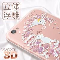 【包邮】VIVO X9手机壳 vivox9保护壳 x9s X9l x9i 5.5英寸 软硅胶防摔卡通创意女款潮壳