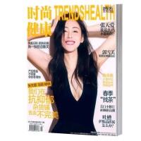 时尚健康女士杂志2017年4月 张天爱封面 谁说幺鸡不能和牌面对成熟快乐健康的现代女性时尚美容健身书籍 心理及生理健康