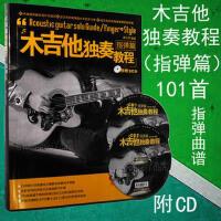 木吉他独奏教程指弹篇 书附2CD 指弹吉他谱 101首指弹曲谱曲集教材书籍