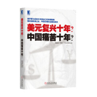 【二手书8成新】美元复兴十年?or 中国痛苦十年? 张庭宾 等 机械工业出版社