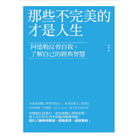 【二手书8成新】那些不的,才是人生 刘泗译 福隆工作坊