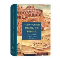 十五至十八世纪的物质文明 经济和资本主义(第三卷)世界的时 商务印书馆