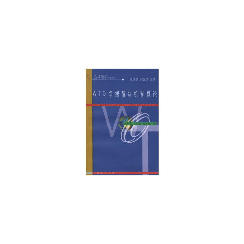 [二手旧书正版9成新]WTO 争端解决机制概论,余敏友,左海聪,黄志雄,上海人民出版社 [正版现货,全国多仓,可开发票,消毒发货]