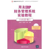 用友ERP财务管理系统实验教程(U8.52版)(配光盘)(用友ERP系列丛书・用友ERP认证系列实验用书)